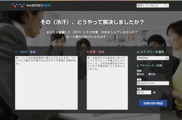 Web制作者の(冷汗) ~(冷汗)体験を共有するWebサービス~