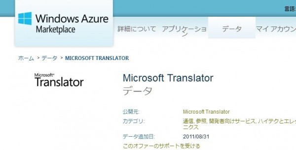 Microsoft Translator  Windows Azure Marketplace