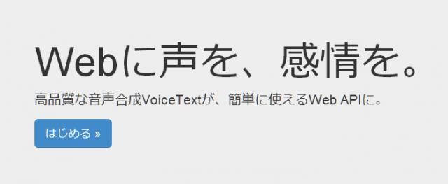 VoiceText Web API  β版