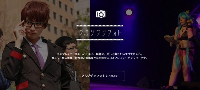 2.5ジゲンフォト | カメラ・焦点距離・絞りから探せるコスプレフォトギャラリー