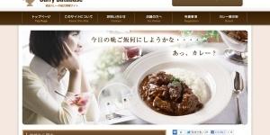 カレーデータベース 〜美味い・辛い・絶品カレーの総合情報サイト〜