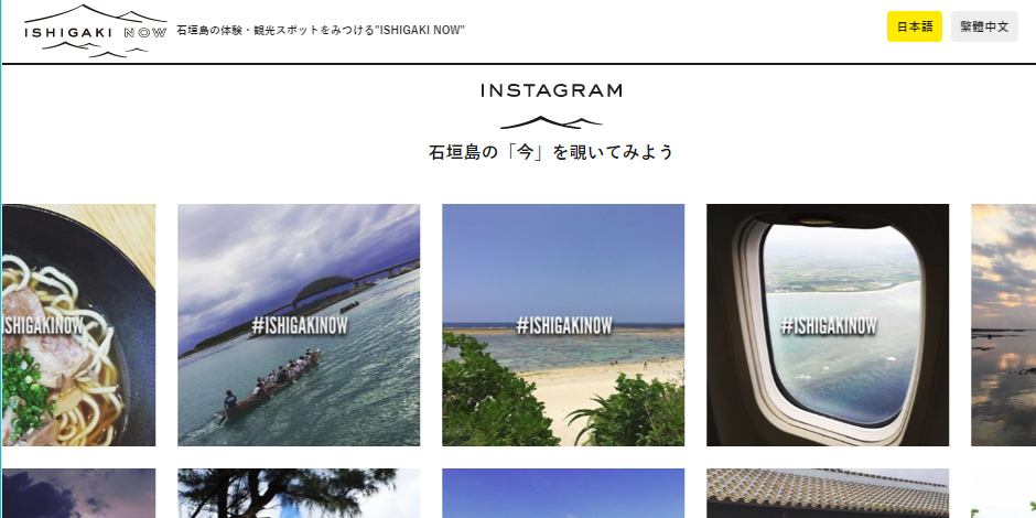 ishigakinow